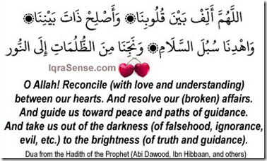 dua to reconcile peace between people