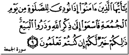 Surah Jumaa verse 9 friday prayers