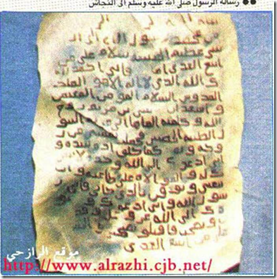 islam on Letter of Prophet Muhammad to Negus (Najashi) Calling him to Islam
