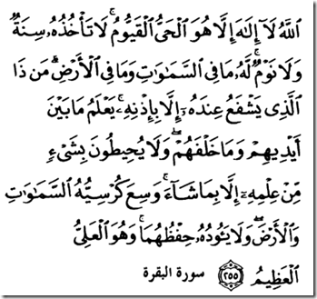 islam on The Blessings of Surah Al Baqarah, Ayat ul Kursi, and Al Baqarah's Last Two verses