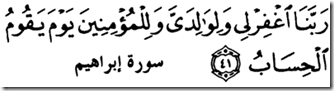 dua for parents - Surah Ibrahim, Verse 41