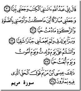 Surah Maryam quran verses about Jesus birth