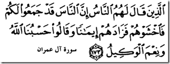 Allah protects from people