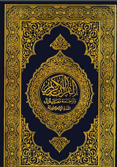 Download the quran in english pdf.