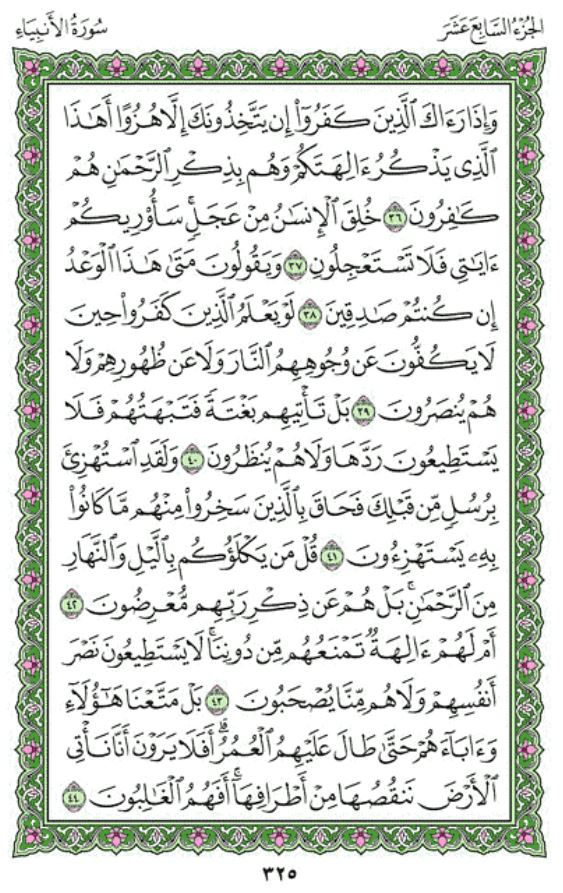 Surah Al-Anbiyah Arabic English Translation