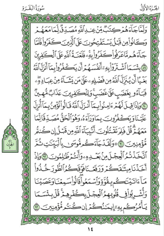 Learn surahs from the quran