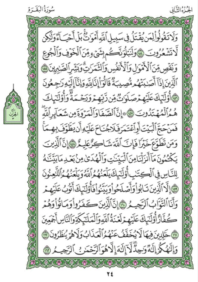 Surah Al-Baqarah (Chapter 2) from Quran – Arabic English
