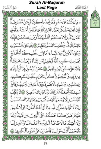 The Blessings of Surah Al-Baqarah, Ayat-ul-Kursi, and Al-Baqarah's