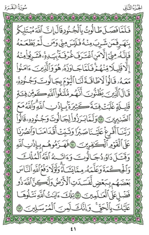 Surah Al-Baqarah Arabic English Translation