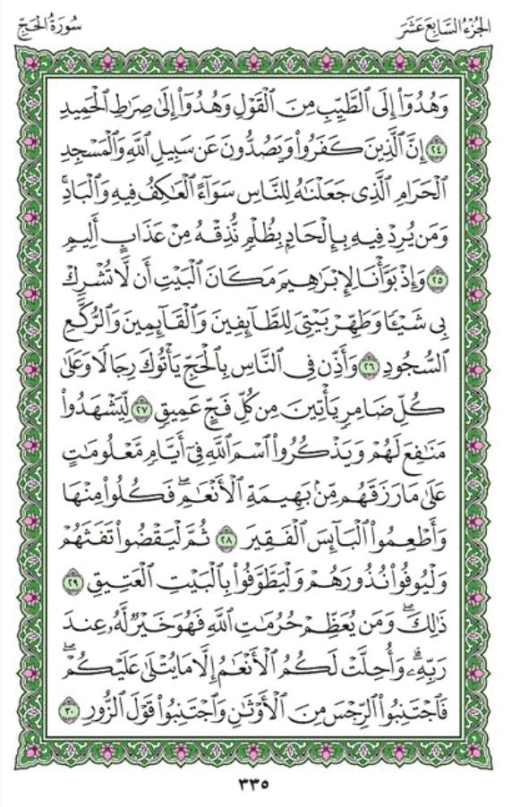 Surah Al-Hajj Arabic English Translation