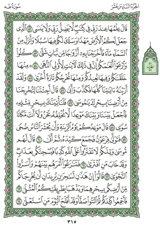 Surah Taha Arabic English Translation