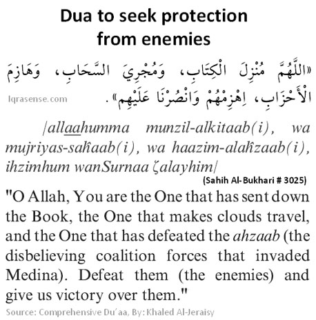 Dua to seek protection from enemies | IqraSense com