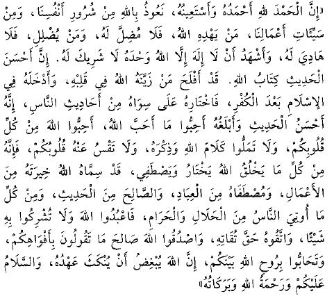Eid Ul Adha Khutbah In Arabic Text Pdf