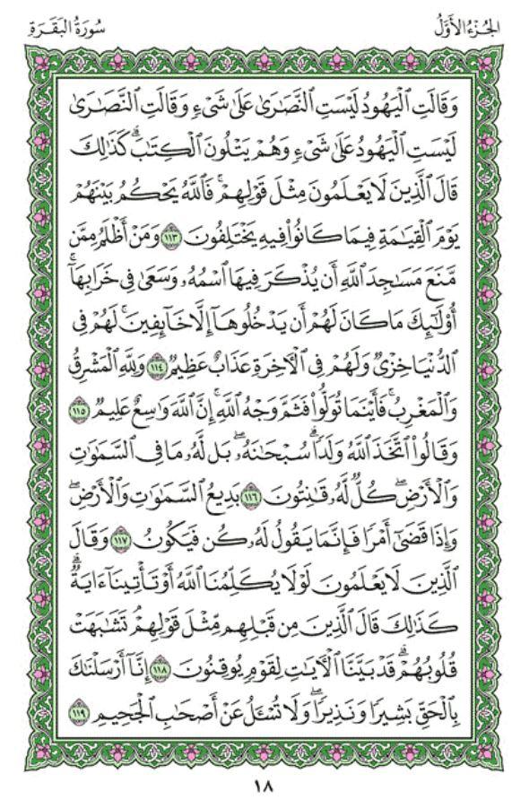 Beautiful quran Recitation