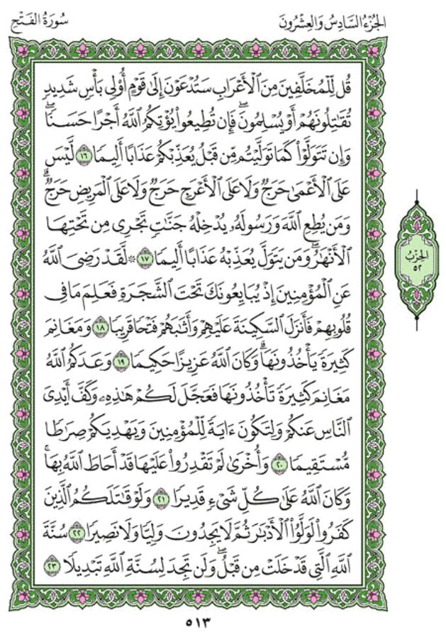 Surah Al-kahf Arabic English Translation