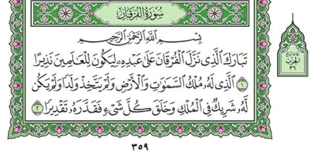 Surah Al-Furqan (Chapter 25) From Quran