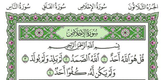 surah alikhlaas chapter 112 from quran � arabic english