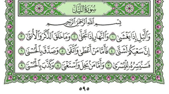 Surah Al-Lail (Chapter 92) From Quran