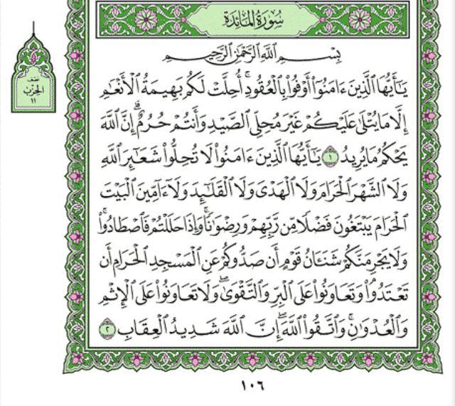 Image result for quran surat Al Maidah