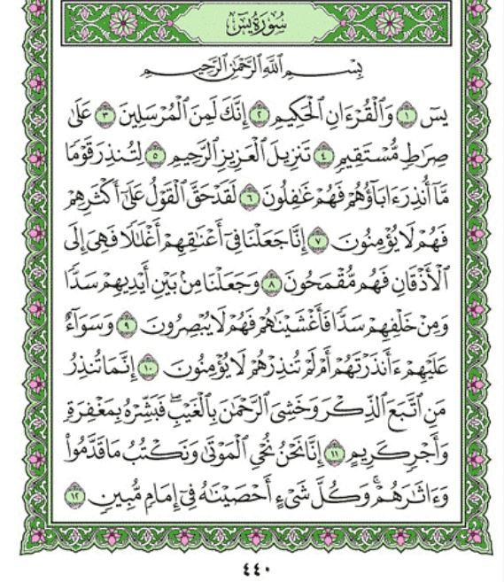Surah Ya-Sin (Chapter 36) from Quran – Arabic English