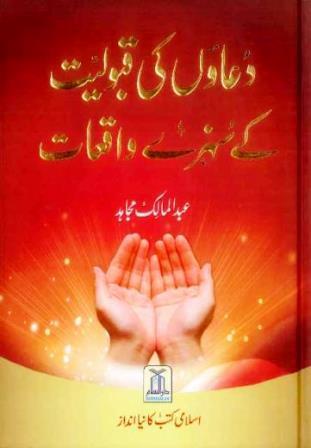 urdu dua book