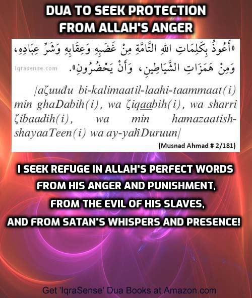 Dua to Seek Protection from Allah's Anger