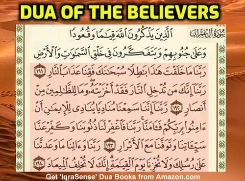 Dua of the Believers