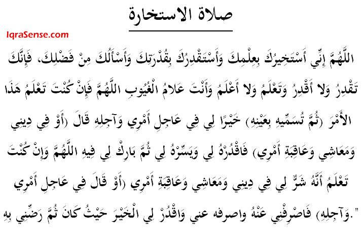 Dua and Prayer for Istikhara Salat (from Hadith ...