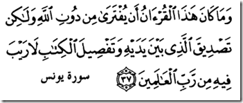 Allah revealed Quran