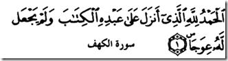 quran kahf story