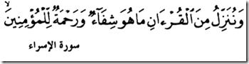 quran is healing