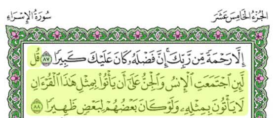 quran surah al-israa verse 88